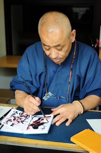 Japanse Kalligrafie