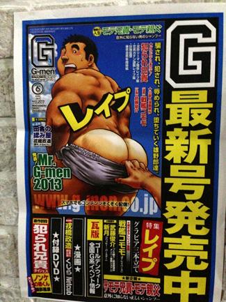 LGBT Anime en Manga strips