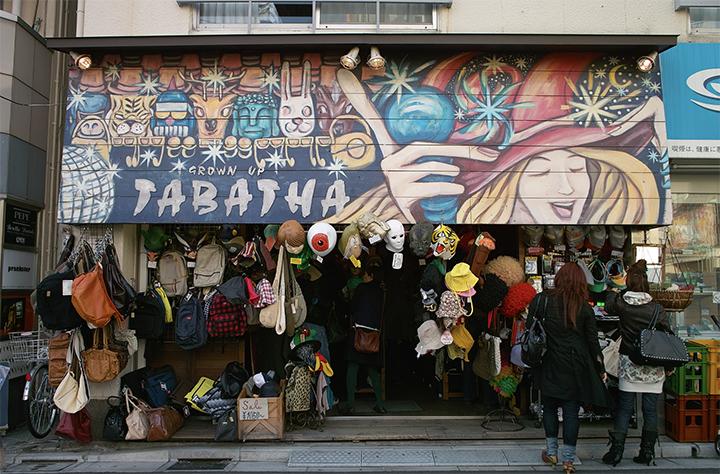 Shimokitazawa straatbeeld
