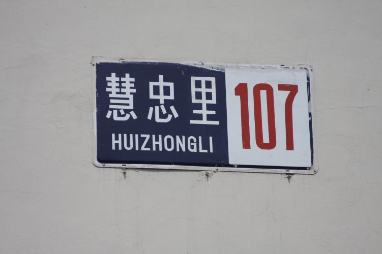 Olympische Spelen Beijing 2008 slaapplek