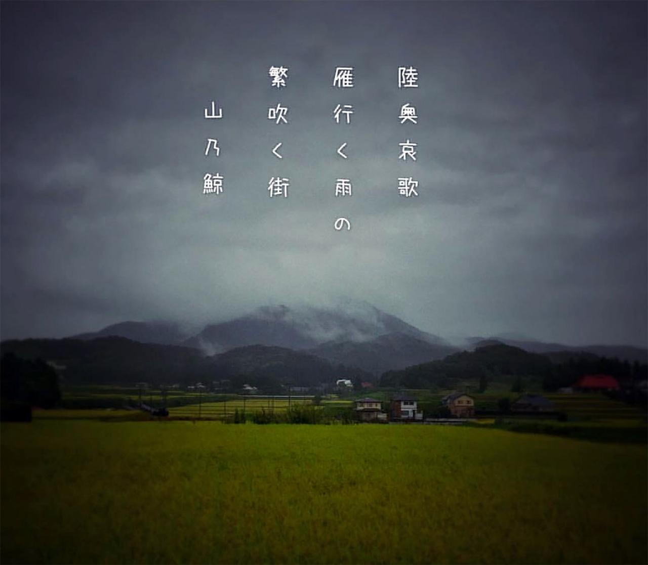 Haiku in Japans