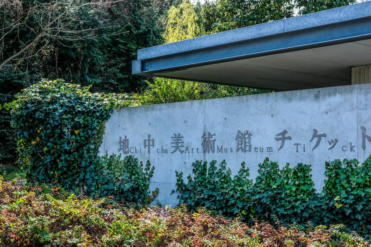 Het Chichu Art Museum op Naoshima