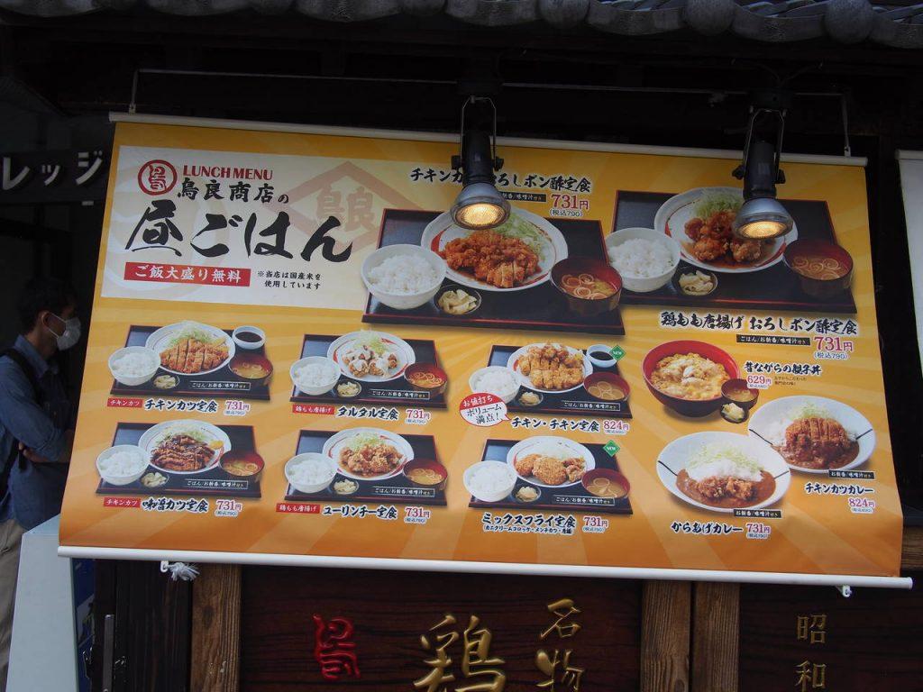 Eten in Kichijoji