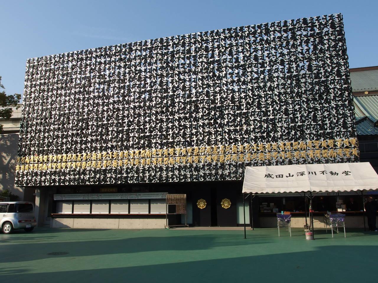 Fukagawa Fudo tempels met boeddhabeeldjes