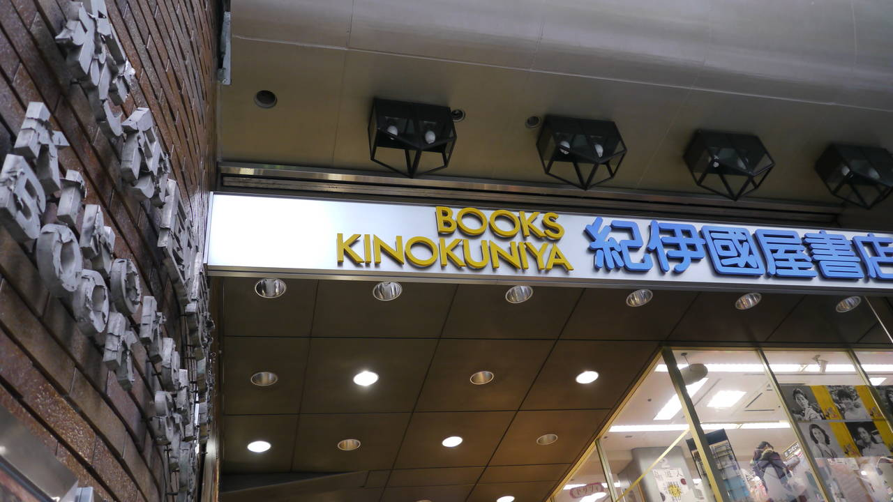 De Kinokuniya boekenwinkel