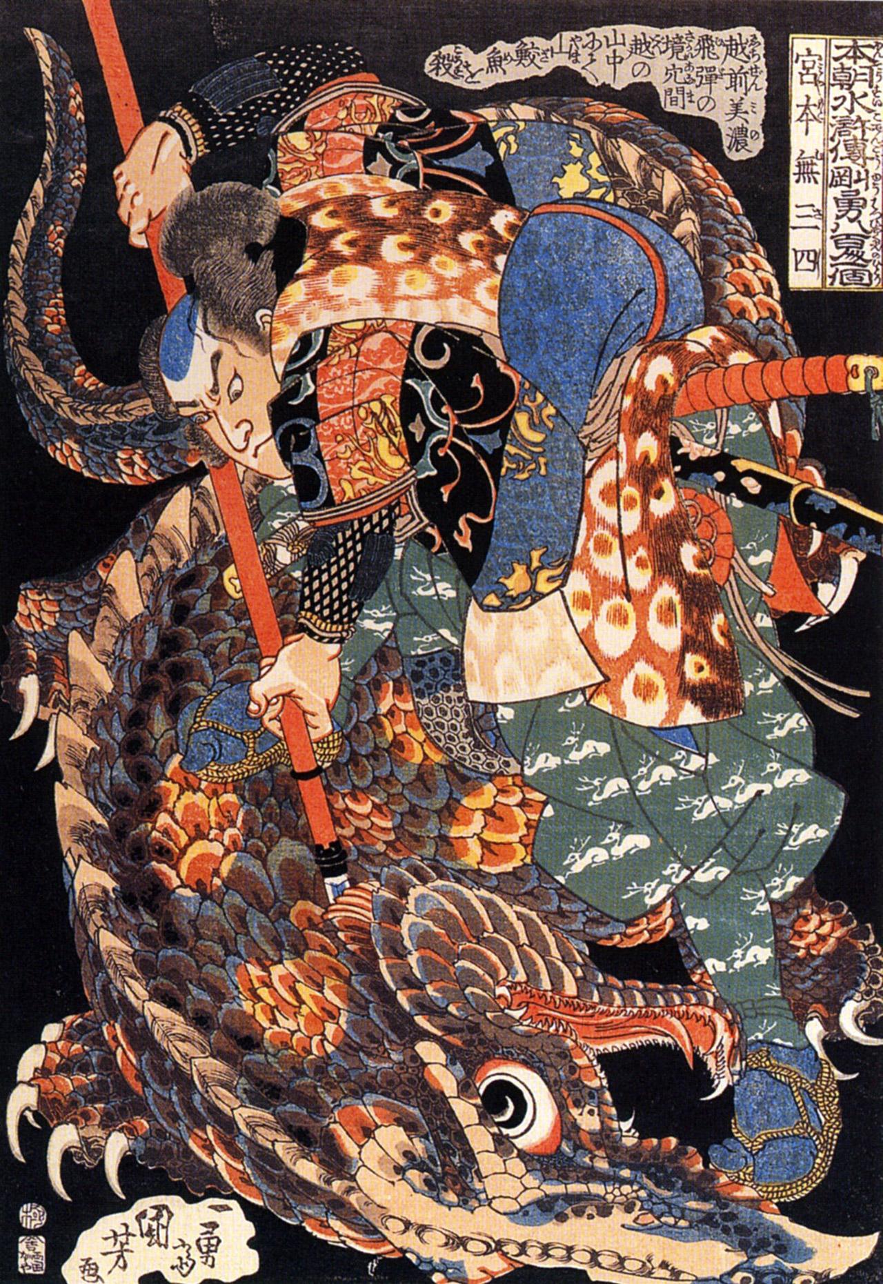 Miyamoto Musashi in gevecht met Nue