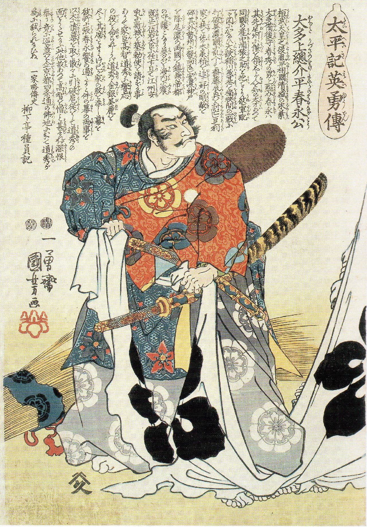 Shogun Oda Nobunaga (織田 信長)