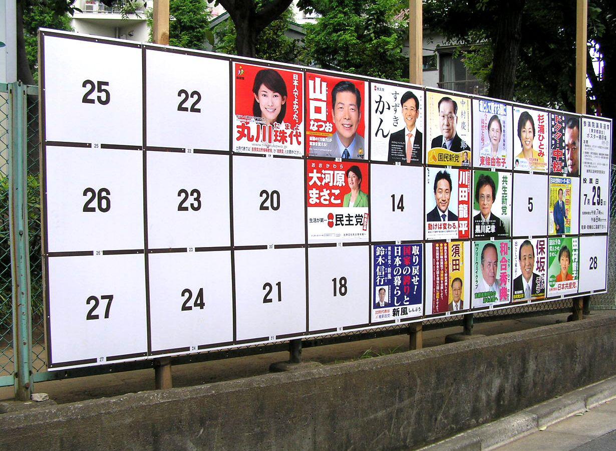 Politiek in Japan