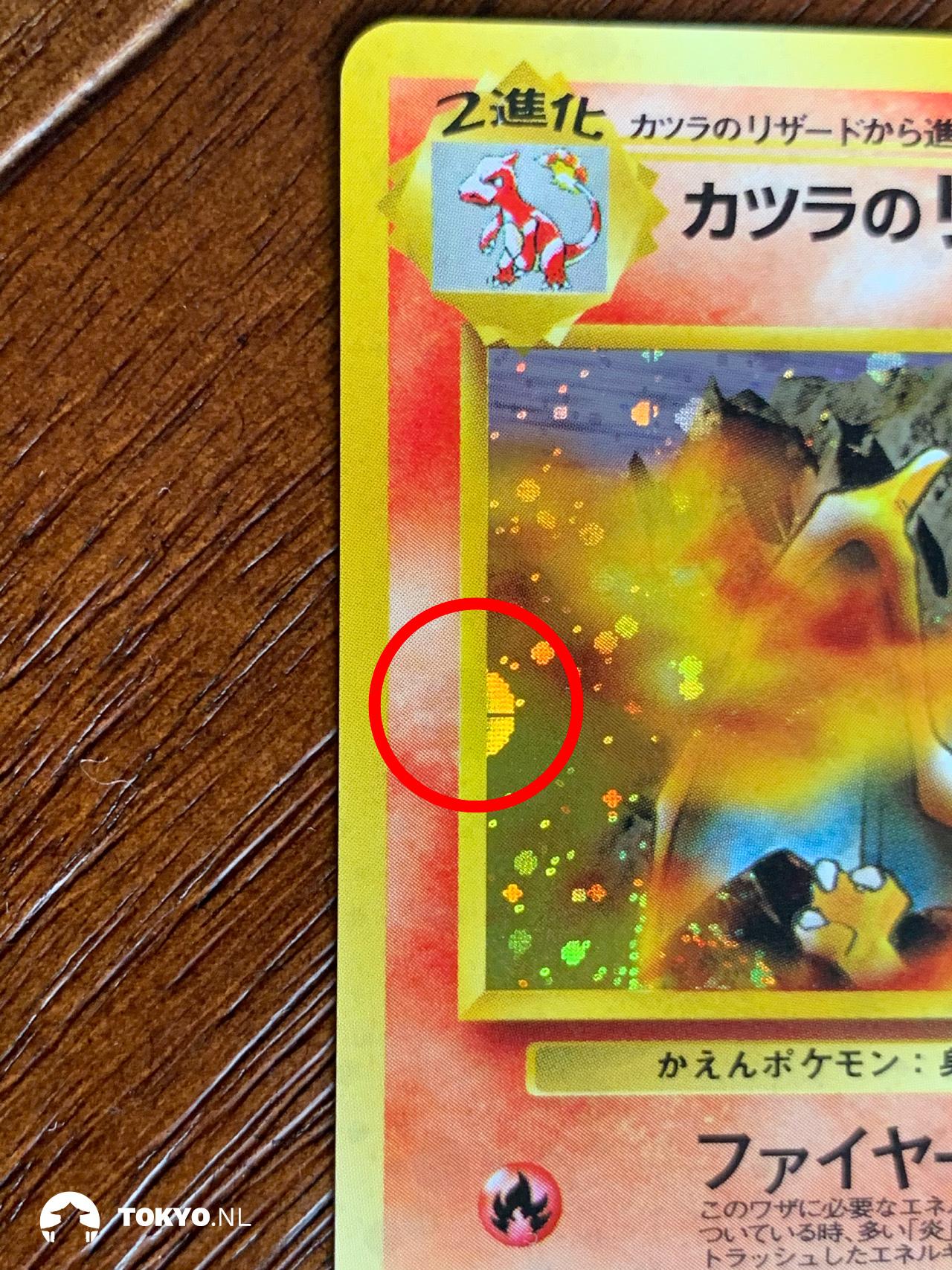 Printlines & Holo bleed Pokémon kaart